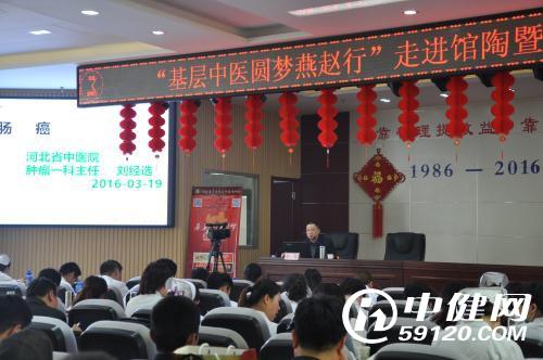 基层中医圆梦燕赵行 邯郸地区活动在馆陶启动